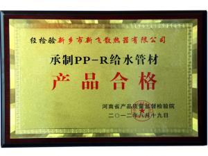 PP-R给水管材质量证书